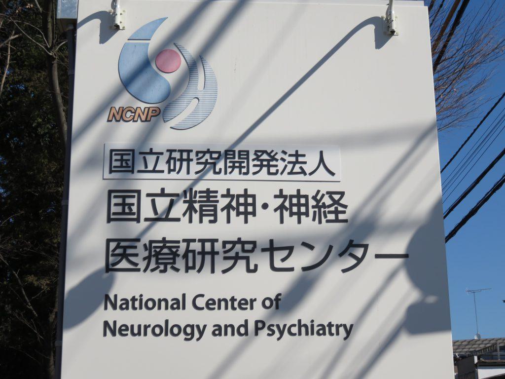 神経 センター 研究 国立 精神 医療